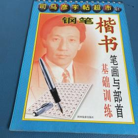 司马彦字帖超市 钢笔楷书 笔画与部首 基础训练