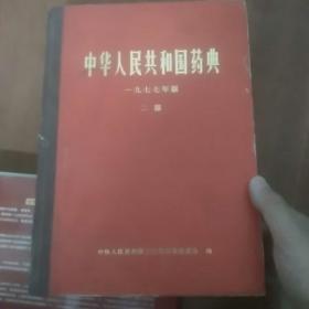 中华人民共和国药典 一九七七年版 二部