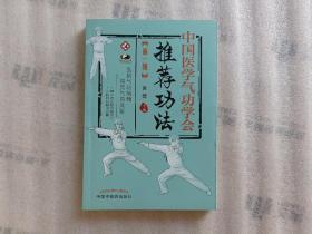 中国医学气功学会推荐功法(第一辑)