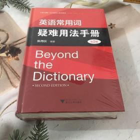 英语常用词疑难用法手册(第2版)