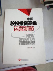 中国股权投资基金运营新略