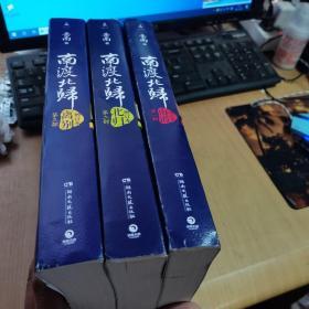 南渡北归·南渡+北归+离别(增订本)全三册