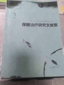 2014北京髋关节国际高峰论坛:保髋治疗研究文献集