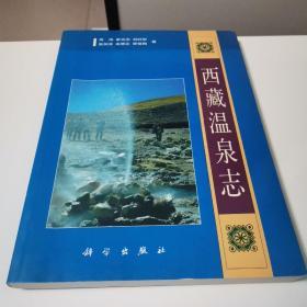 西藏温泉志(全一册)〈2000年北京初版发行〉