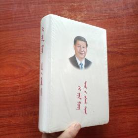 习近平谈治国理政(蒙古文)精装