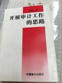 吕培俭(原财政部副部长,审计署审计长)签名<开展审计工作的思路)