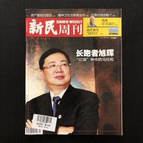新民周刊 2012年第43期 总714期