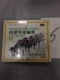 钢琴考级辅导(三级)光盘