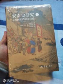 安南史研究I:元明两朝的安南征略(海外东南亚研究译丛)