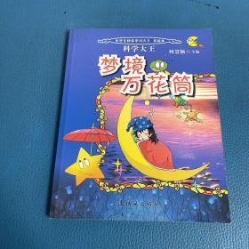 小学生快乐学习大王 美绘本 梦境万花筒