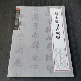 经典碑帖导学教程·行:赵孟頫书赤壁赋
