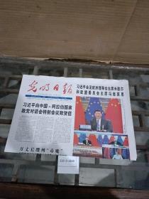 光明日报2020年6月23日.