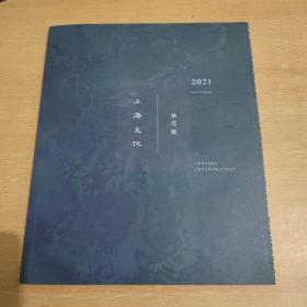 上海文化2021年9