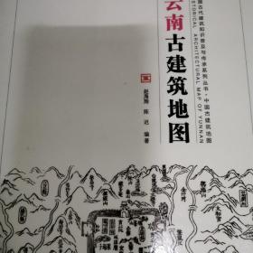 云南古建筑地图(中国古代建筑知识普及与传承系列丛书中国古建筑地图)