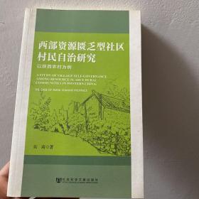 西部资源匮乏型社区村民自治研究:以陕西农村为例