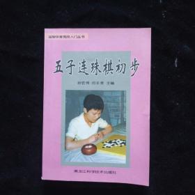 五子连珠棋入门——益智体育竞技丛书  一版一印