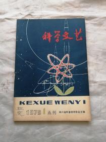 科学文艺,1979年第一期