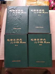《毛泽东评点二十四史精编》  1--4册全  (硬精装本)