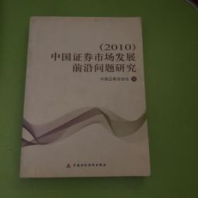 中国证券市场发展前沿问题研究. 2010