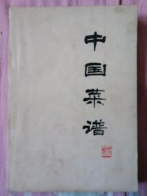 中国菜谱 北京(一版一印)
