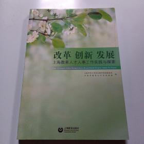 改革创新发展:上海教育人才人事工作实践与探索