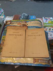 中国共产党历史讲义上下册 第3版,共两本合售