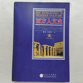 西方人文史(上册)一本 内页有少量阅读划痕,介意慎拍