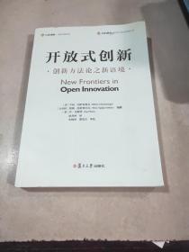 开放式创新 创新方法论之新语境