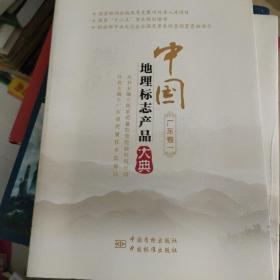中国地理标志产品大典  广东卷一  未拆封