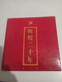 辉煌二十年 中国邮票