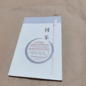 """""""新六艺""""教育系列丛书:国乐"""