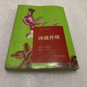 诗骚并辉(诗经原文 翻译 漫画)三千年文萃丛书