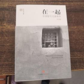 在一起:中国留守儿童报告