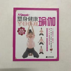 塑身健康瑜伽