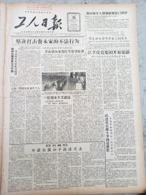 原版报纸 4开4版   工人日报  1957年8月15日 反右