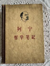 列宁哲学笔记(有彩色插图,有学习笔迹,有划线。看得出读者真正的在认真阅读)