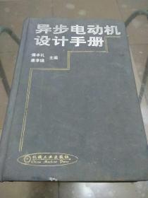 异步电动机设计手册