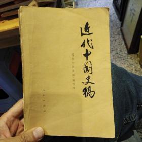 【文革时期版本;无版权页】近代中国史稿 上册 《近代中国史稿》编写组   人民出版社