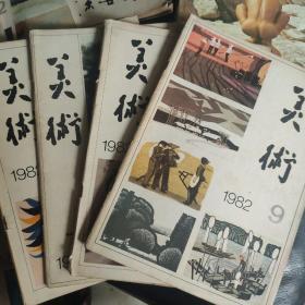 美术1982年(5 6 7 9共4本)          1986年1期           1987年6期可单购