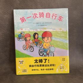 第一次骑自行车(正版塑封)