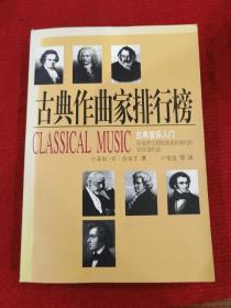 古典作曲家排行榜:50位伟大的作曲家和他们的1000部作品