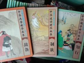 中国文化精华画集(儒学.道学.兵学)存34册包邮