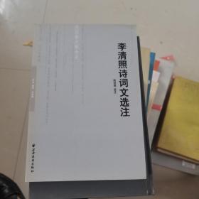 李清照诗词文选注