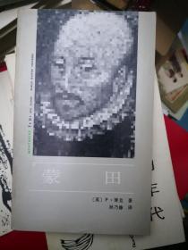 蒙田(外国著名思想家丛书)