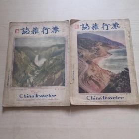 旅行杂志 民国1930 中华邮政特准挂号认为新闻纸类  繁体竖版  第4卷第5号+第6号合售