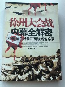 徐州大会战内幕全解密:中国抗日战争正面战场备忘录