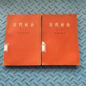 古代社会(1 2册)2本合售