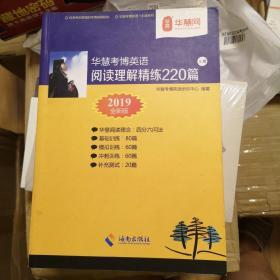 华慧考博英语阅读理解精练220篇(上下)