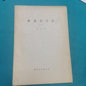 陕北方言志(下)