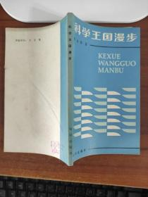 科学王囯漫步 叶永烈 知识出版社